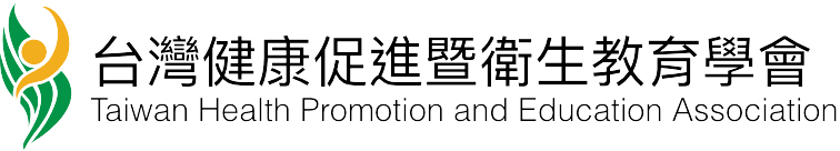 台灣健康促進暨衛生教育學會