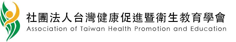 社團法人台灣健康促進暨衛生教育學會